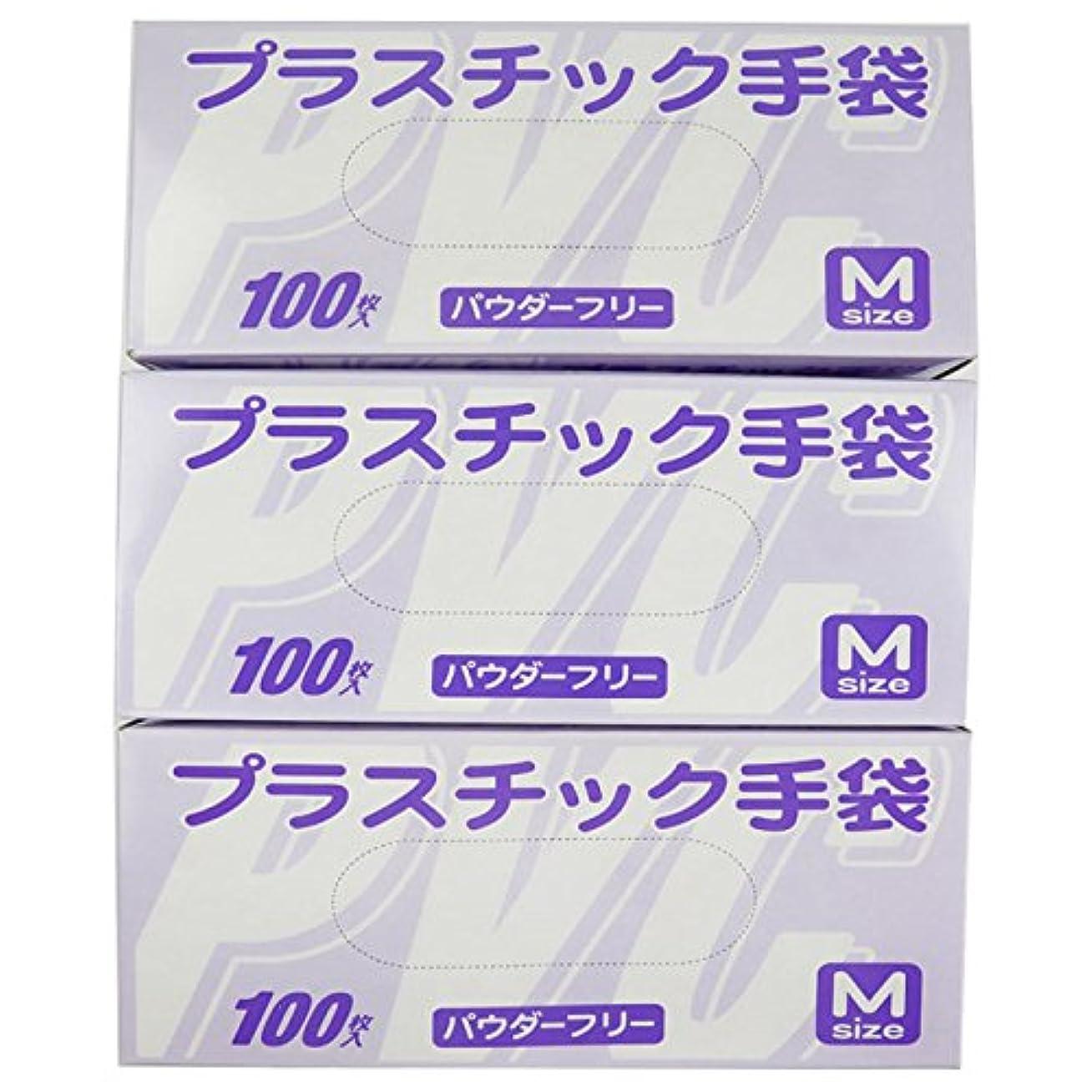 余裕がある岩最も遠い【お得なセット商品】使い捨て手袋 プラスチックグローブ 粉なし Mサイズ 100枚入×3個セット 超薄手 100422