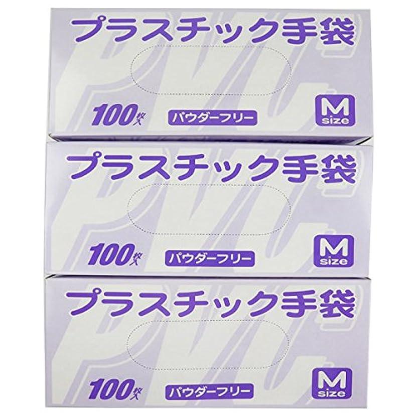 合併症技術的な抱擁【お得なセット商品】使い捨て手袋 プラスチックグローブ 粉なし Mサイズ 100枚入×3個セット 超薄手 100422