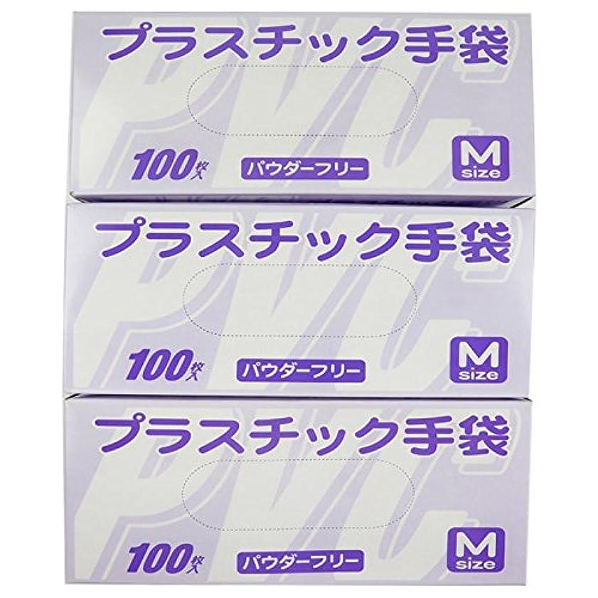 代わりに賠償ネーピア【お得なセット商品】使い捨て手袋 プラスチックグローブ 粉なし Mサイズ 100枚入×3個セット 超薄手 100422