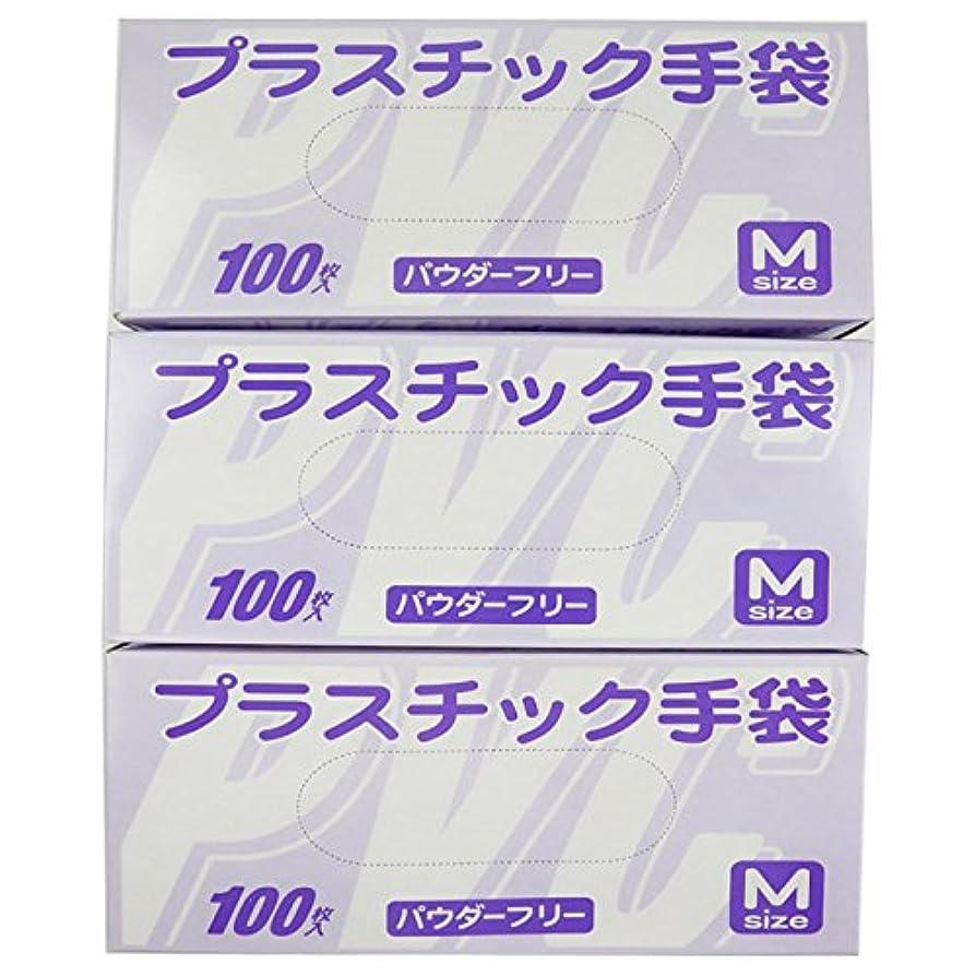 静的飼料聞く【お得なセット商品】使い捨て手袋 プラスチックグローブ 粉なし Mサイズ 100枚入×3個セット 超薄手 100422