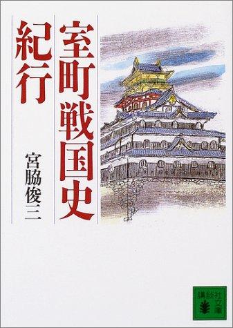室町戦国史紀行 (講談社文庫)の詳細を見る