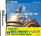 「地球の歩き方DS タイ」の画像