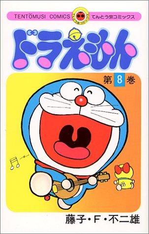 ドラえもん (8) (てんとう虫コミックス) -