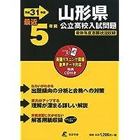 山形県公立高校 入試問題 平成31年度版 【過去5年分収録】  英語リスニング問題音声データダウンロード+CD付 (Z6)