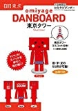 ご当地限定おみやげダンボー(東京・東京タワー)