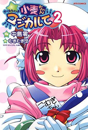 Nurse Witch Komugi-chan Magicalte (ナースウィッチ小麦ちゃんマジカルて) 01-02