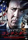 コンテンダー [DVD]