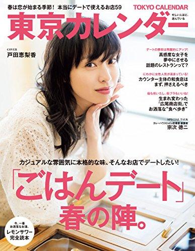 東京カレンダー 2017年 5月号 [雑誌]