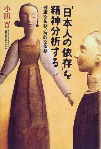 「日本人の依存」を精神分析する―健康な依存、病的な依存の詳細を見る