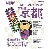 MBSテレビ・ラジオ 今行きたい京都の本 (Leaf MOOK)