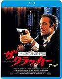 ザ・クラッカー/真夜中のアウトロー [Blu-ray]