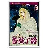 薔薇子爵  / 大和 和紀 のシリーズ情報を見る