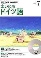 NHK CD ラジオ まいにちドイツ語 2014年7月号