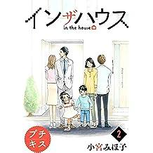 インザハウス プチキス(2) (Kissコミックス)
