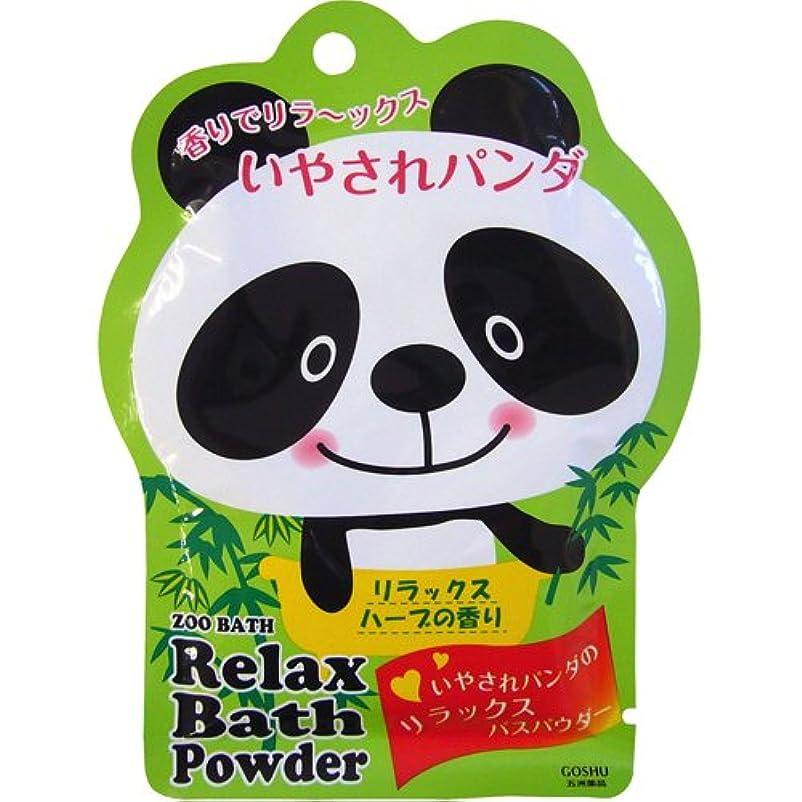 ボーカル伝える資料五洲薬品(株) ズーバス パンダ バスパウダー リラックスハーブの香り 50g