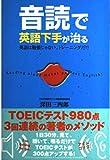 音読で英語下手が治る―英語は勉強じゃない。トレーニングだ!!