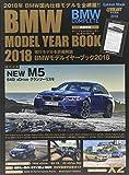 BMWモデルイヤーブック2018: BMW COMPLETE (Gakken Mook) 画像