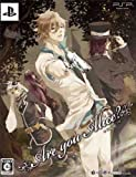 Are you Alice?( 限定版:絵本&CDセット同梱) - PSP