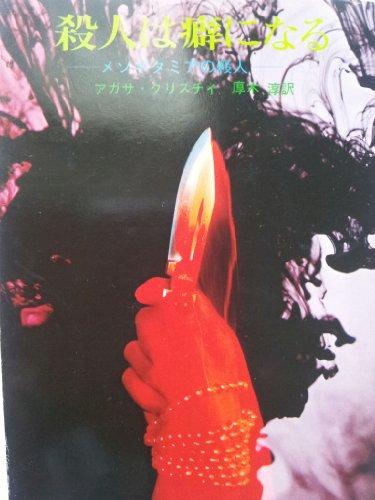 殺人は癖になる (1978年) (創元推理文庫)