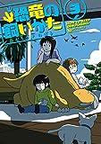 恐竜の飼いかた(3)【電子限定特典ペーパー付き】 (RYU COMICS)