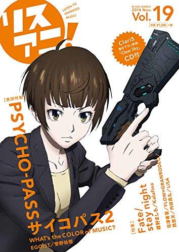 リスアニ!Vol.19 (M-ON! ANNEX 585号)の詳細を見る