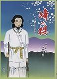 峰の桜―おやひこさま物語