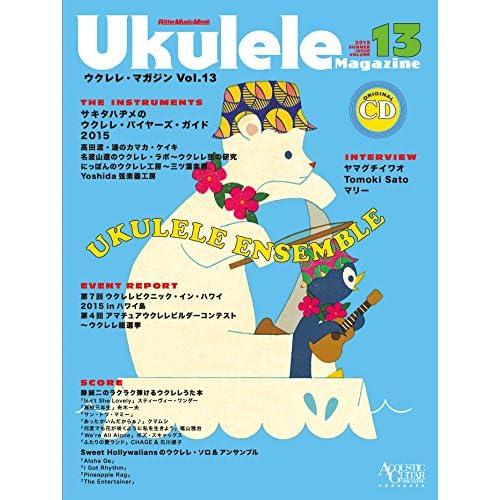 ウクレレ・マガジン Vol.13 (CD付) (ACOUSTIC GUITAR MAGAZINE Presents)