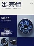 炎芸術no.131(2017秋)―見て・買って・作って・陶芸を楽しむ 特集:現代の天目