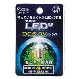懐中ライト交換用LED球6V/0.5W LED-B6-W