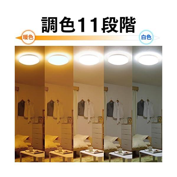 アイリスオーヤマ LED シーリングライト 調...の紹介画像4