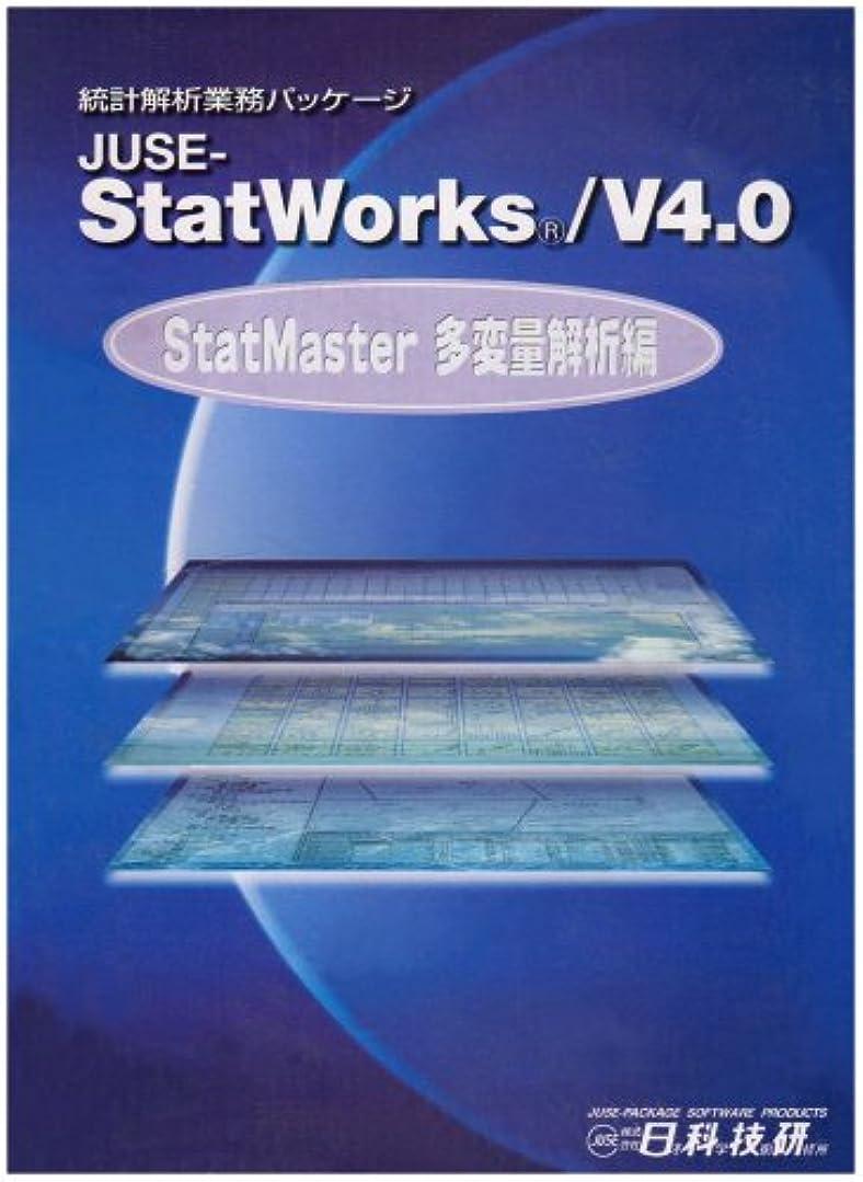 終点強打余剰JUSE-StatWorks/V4.0 StatMaster多変量解析編 スタンドアロン版