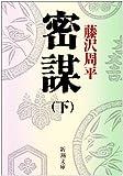 密謀 (下) (新潮文庫 (ふ-11-13))
