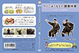 介護予防健康体操シリーズ8 R50ごぼう先生の健康体操スポーツ体操編