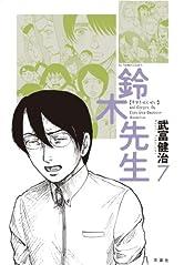 鈴木先生 : 7 (アクションコミックス)