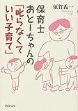 保育士おとーちゃんの「叱らなくていい子育て」 (PHP文庫)