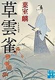 草雲雀 (実業之日本社文庫)