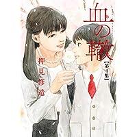 血の轍(4) (ビッグコミックス)