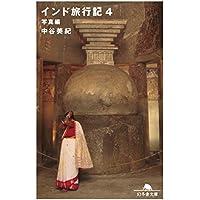 インド旅行記4 写真編 (幻冬舎文庫)
