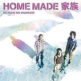 NO RAIN NO RAINBOW / HOME MADE 家族