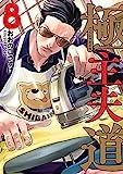 極主夫道 8 (BUNCH COMICS)
