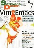Software Design (ソフトウェア デザイン) 2012年 07月号 [雑誌]