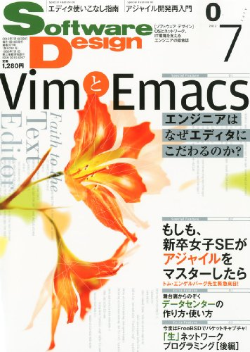 Software Design (ソフトウェア デザイン) 2012年 07月号 [雑誌] [雑誌] / 技術評論社 (刊)