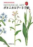 ボタニカルアート手帖 (みみずく アート シリーズ)