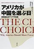 アメリカが中国を選ぶ日: 覇権国なきアジアの命運