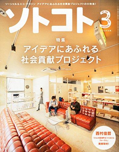 SOTOKOTO(ソトコト) 2015年 03 月号の詳細を見る