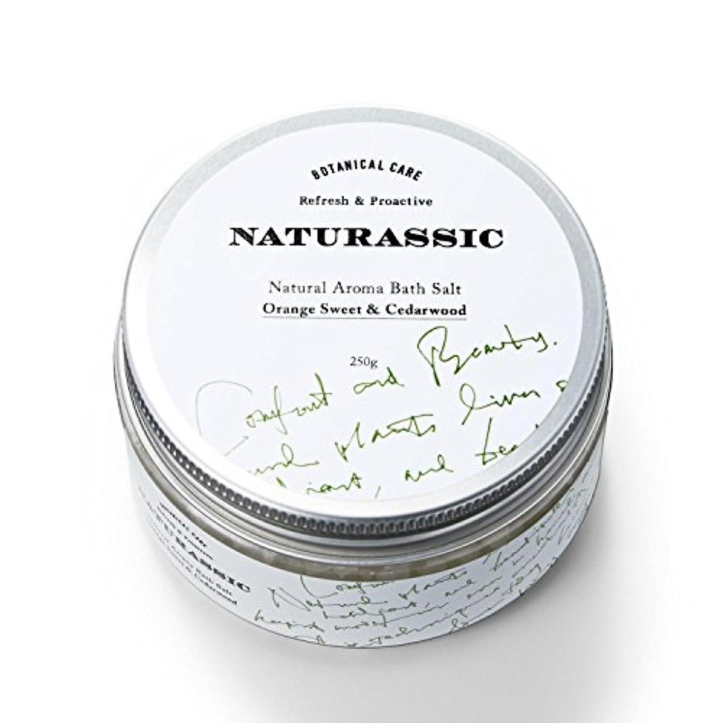 フェリーいわゆる相反するナチュラシック ナチュラルアロマバスソルトOC オレンジスイート&シダーウッドの香り 250g [天然由来成分100%]