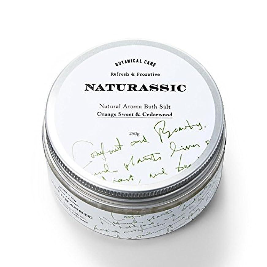 使い込むクロニクルバウンスナチュラシック ナチュラルアロマバスソルトOC オレンジスイート&シダーウッドの香り 250g [天然由来成分100%]