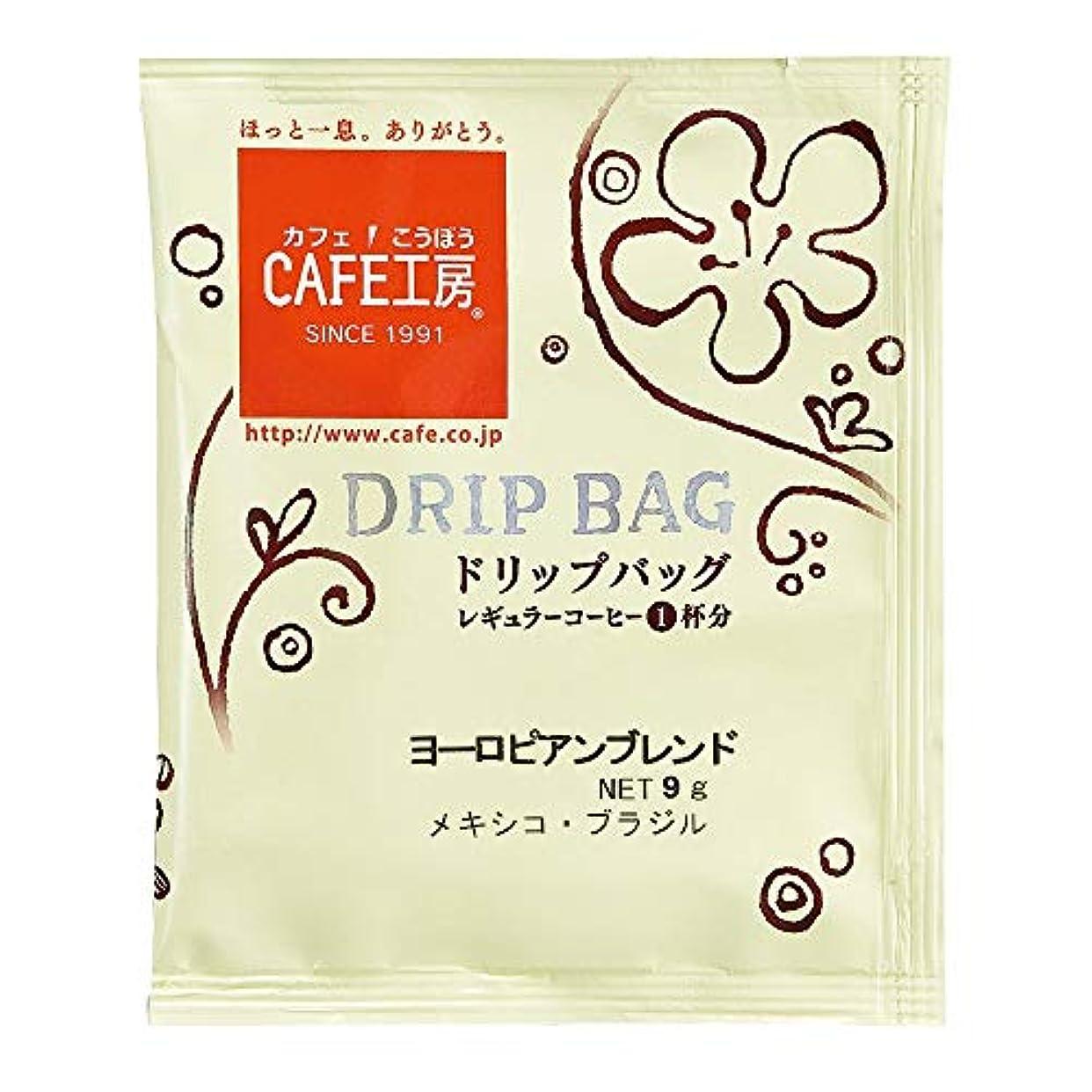 群集誇張する削減カフェ工房 ドリップコーヒー ヨーロピアンブレンド 9g ×100袋