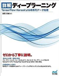 詳解 ディープラーニング ~TensorFlow・Kerasによる時系列データ処理~