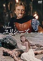 ユリシーズ [HDリマスター版]不屈の男カーク・ダグラス 祝100歳記念! 初DVD化! !